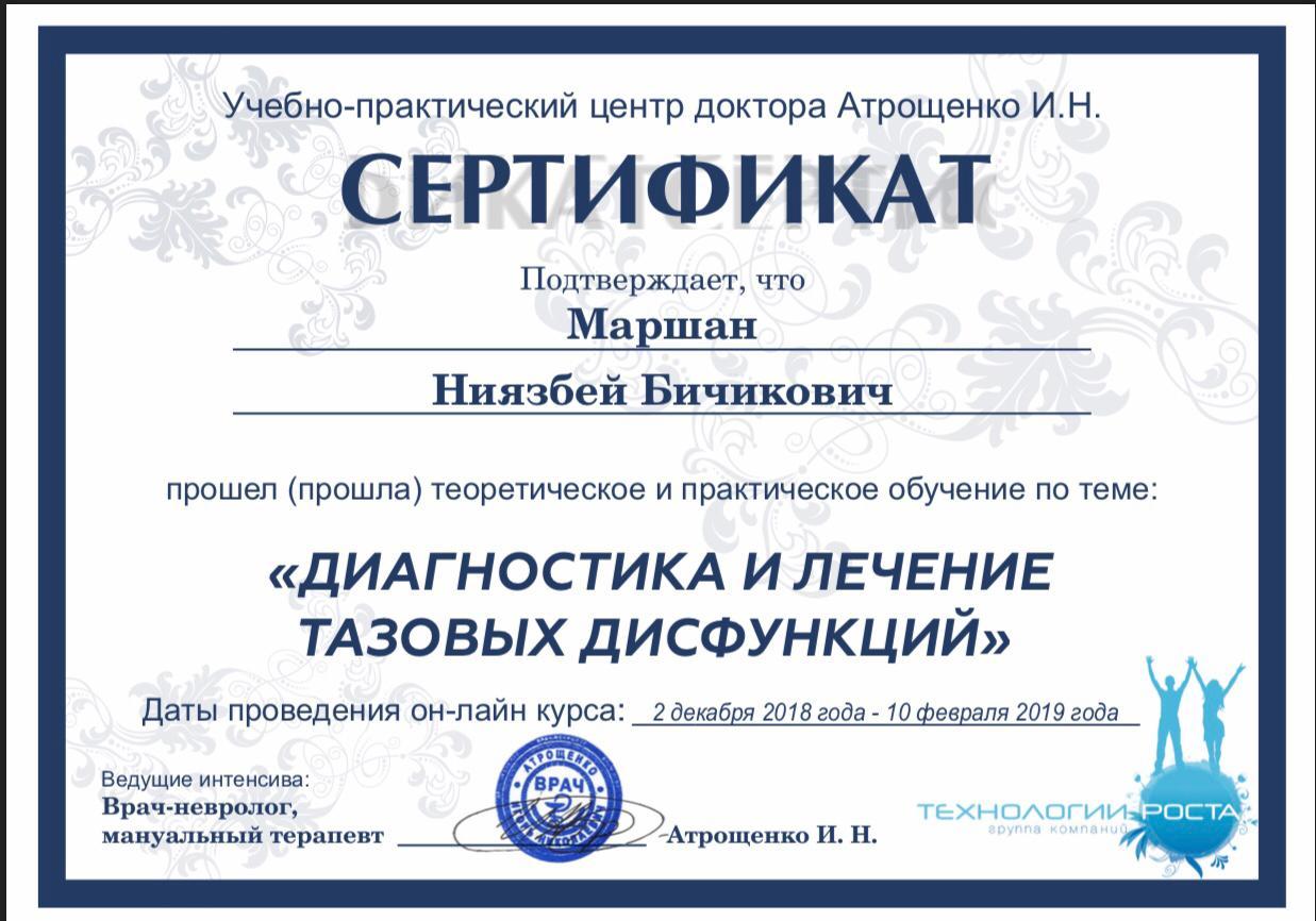 Сертификат Лечение тазовых дисфункций