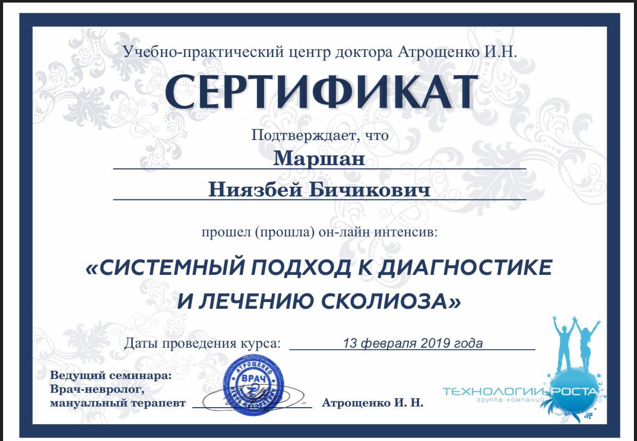Сертификат Лечение сколиоза